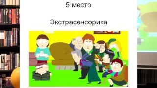 Александр Панчин — 10 самых опасных заблуждений, псевдонаук и суеверий(, 2016-12-03T00:12:51.000Z)