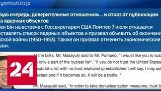 Смотреть видео Ким Чен Ын отказался предоставлять Соединенным Штатам список ядерных объектов - Россия 24 онлайн