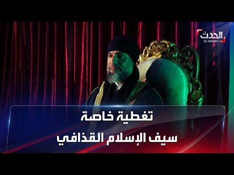 تغطية خاصة حول ظهور سيف الإسلام القذافي وحديثه عن خطة للترشح للرئاسة في ليبيا