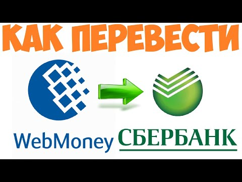 Как перевести деньги с ВебМани на карту Сбербанка