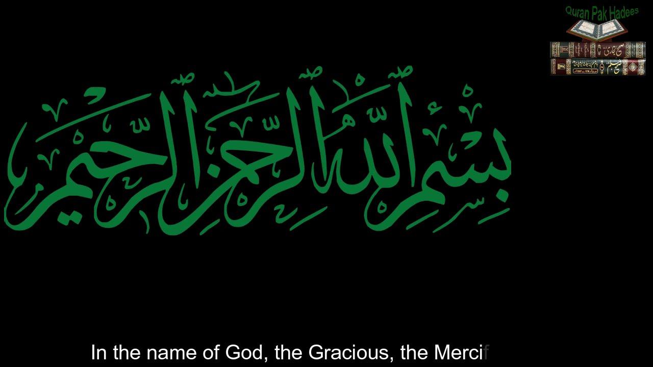 Quran - 30 - 109 Al Kafirun English Translation Quran pak Hadees