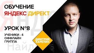 Яндекс Директ обучение. Урок 8: РСЯ Яндекс Директ с нуля. РСЯ настройка. Дмитрий Карелин