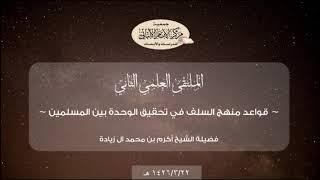 قواعد منهج السلف في تحقيق الوحدة بين المسلمين