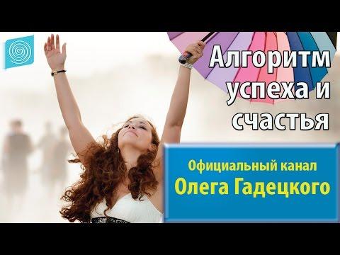 Алгоритм успеха и счастья. Олег Гадецкий / The algorithm of success and happiness. Oleg Gadetsky