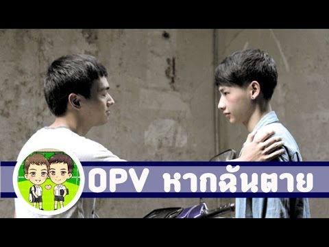 [OPV][Yaoi] ภูมิ+ตั้ม โอบ+กัน (Phoom+Tum) เพื่อนเฮี้ยน.. ThirTEEN Terrors, The Blue Hour อนธการ