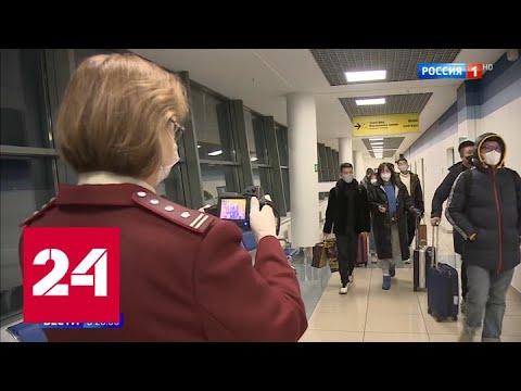 Тепловизоры, строгий контроль и карантин: коронавирус пока не проник в Россию - Россия 24