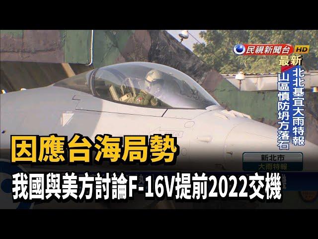 中擾台架次屢創新高  美方擬F-16V提前交機-民視台語新聞