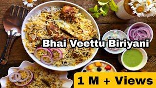 பாய் வீட்டு பிரியாணி - Muslims Biriyani - சிக்கன் | மட்டன் - Chicken | Mutton