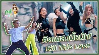 ช่วงนี้ติดเพลงนี้หนัก-kill-this-love-patnapapa