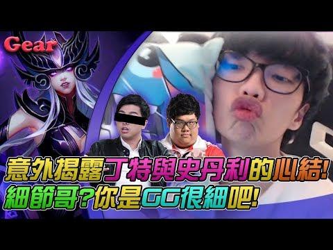 【Gear】花輪丁特VS史丹利!揭露前HKE隊員各種心結?