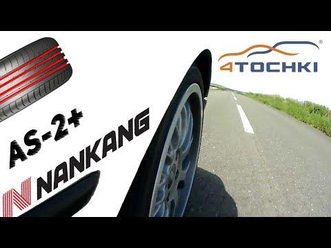 Летние шины Nankang AS-2+