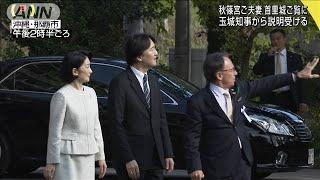 秋篠宮ご夫妻、首里城ご覧に 知事から説明受ける(19/12/15)