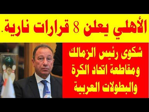 الخطيب يصدر 8 قرارات حاسمة ويشكو مرتضى منصور ويقاطع الاتحاد