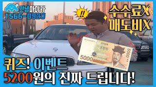 중고차 5000원 한장이면 끝!!! feat. 설명란 …