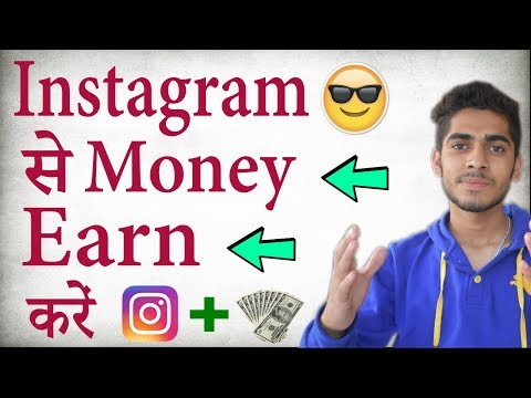 How To Earn Money On Instagram? Some Tips