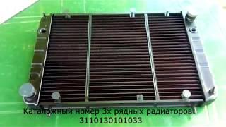 Обзор иранского 3 х рядного радиатора Kooshesh на волгу 3110 31105 кат номер 3110130101033
