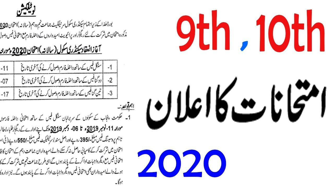 Ssc board result date 2020