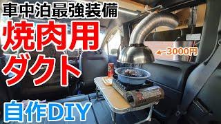 車中泊料理が超快適になる!?一人焼き肉用に排気ダクトを自作DIY