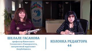 Колонка редактора 44. Главный редактор РЯЛА Флора Наджи беседует с Шелале Гасановой
