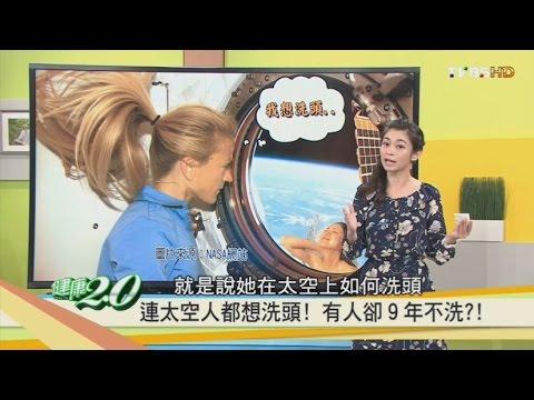 對抗掉髮大作戰!不洗頭更健康?原來用錯了洗髮精!健康2.0 20161126(完整版)