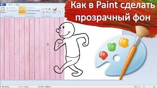 Как в Paint сделать прозрачный фон