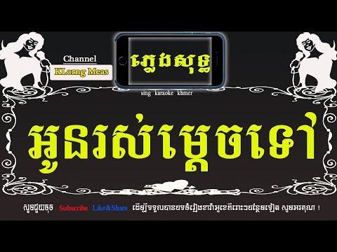 អូនរស់ម្តេចទៅ ភ្លេងសុទ្ធ, Oun Rous Mdech Tov, Karaoke Khmer for sing
