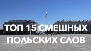 ТОП 15 самых смешных польских слов