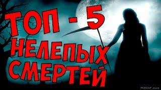 ШОК! ТОП - 5 НЕЛЕПЫХ СМЕРТЕЙ!