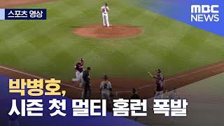 [스포츠 영상] 박병호, 시즌 첫 멀티 홈런 폭발 (2021.06.09/뉴스데스크/MBC)