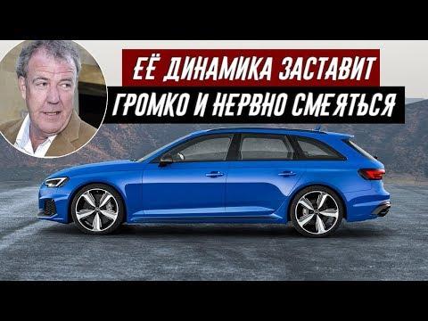 Джереми Кларксон про Audi RS 4 Avant Quattro (2018)