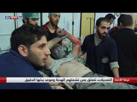 الغوطة الشرقية... مأساة إنسانية لا تتوقف  - نشر قبل 11 ساعة
