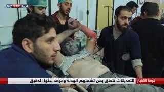 الغوطة الشرقية... مأساة إنسانية لا تتوقف