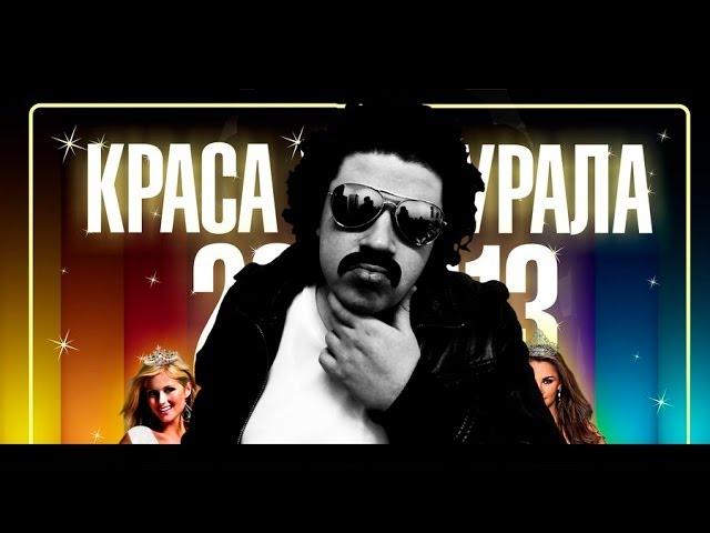 """Кастинг проекта """"Краса Урала 2013"""". Обзор: часть 1"""