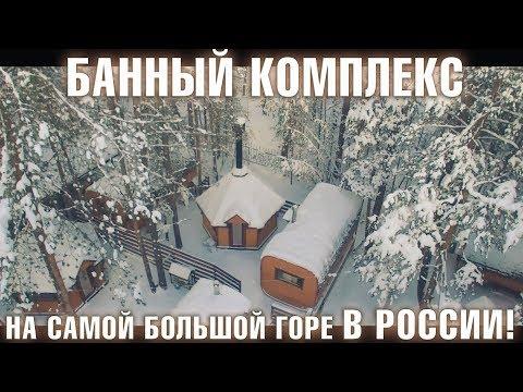 Банный комплекс ECO VILLAGE на САМОЙ БОЛЬШОЙ ГОРЕ В РОССИИ! Бани на ЭЛЬБРУСЕ!