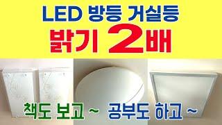 거실등 더 밝게 하는 방법 | LED 모듈 추가하는 방…