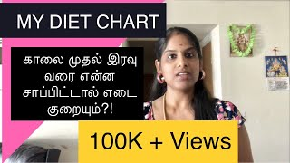 Indian Diet Chart | My Diet Chart(English Subtitles)| What I eat in a Day | Tamil Weight loss tips