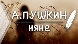 А.Пушкин - Няне (Стих и Я)