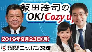 Download lagu 須田慎一郎 2019年9月23日 月 飯田浩司のOK Cozy up MP3