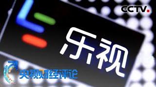 《央视财经评论》 20200515 乐视再见 再也别见!  CCTV财经