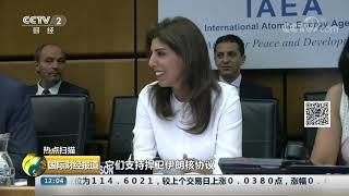 [国际财经报道]热点扫描 伊朗重申无意退出伊核协议  CCTV财经