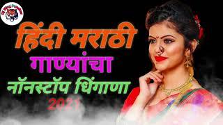 मराठी Dj Song| Nonstop Marathi Dj song 2020| Marathi DJ King punekar 💫