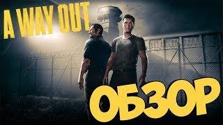 Обзор игры A Way Out ● Валим из тюрячки