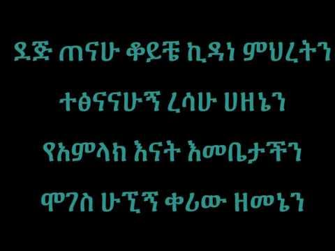 Engidawork Bekele Dej Tenahu - Lyrics