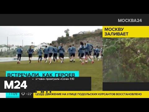 """Юные футболисты """"Ростова"""" проиграли """"Сочи"""" 1:10 - Москва 24"""