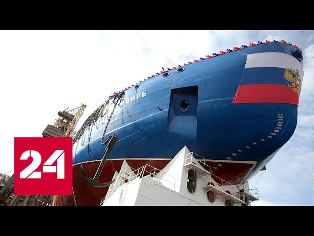 """Атомный ледокол """"Сибирь"""" сошел со стапелей - Россия 24"""