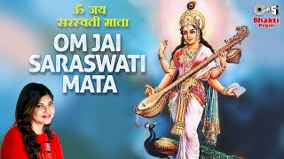 Om Jai Saraswati Mata with Lyrics | ॐ जय सरस्वती माता |Alka Yagnik |Saraswati Mata Aarti |Mata Aarti