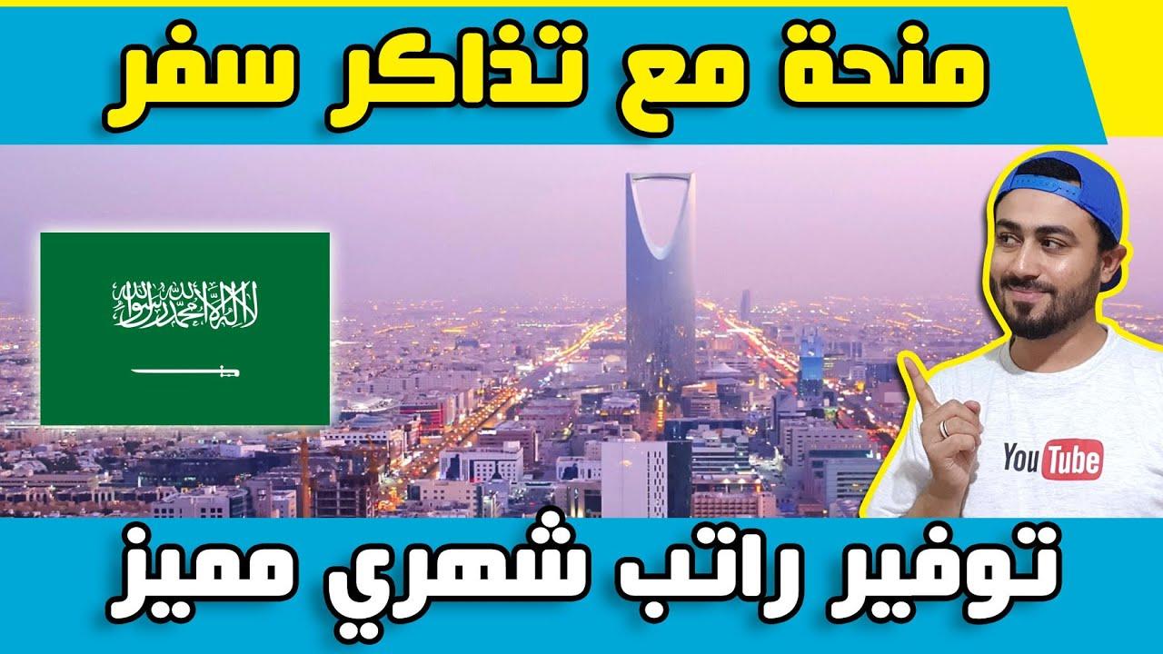 المنحة المنتظرة في جامعة طيبة بالسعودية  للبكالوريوس | باللغة العربية للجميع | مع تذاكر وراتب شهري