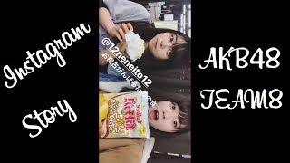 171207 AKB48 チーム8 小栗有以 小田えりな 坂口渚沙 佐藤栞 佐藤七海 ...