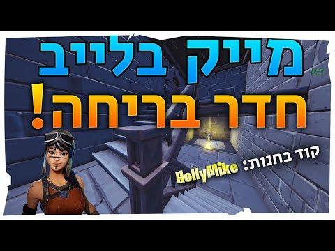 לייב פורטנייט | חדר בריחה של ישראלים ProShot | קוד בחנות Hollymike