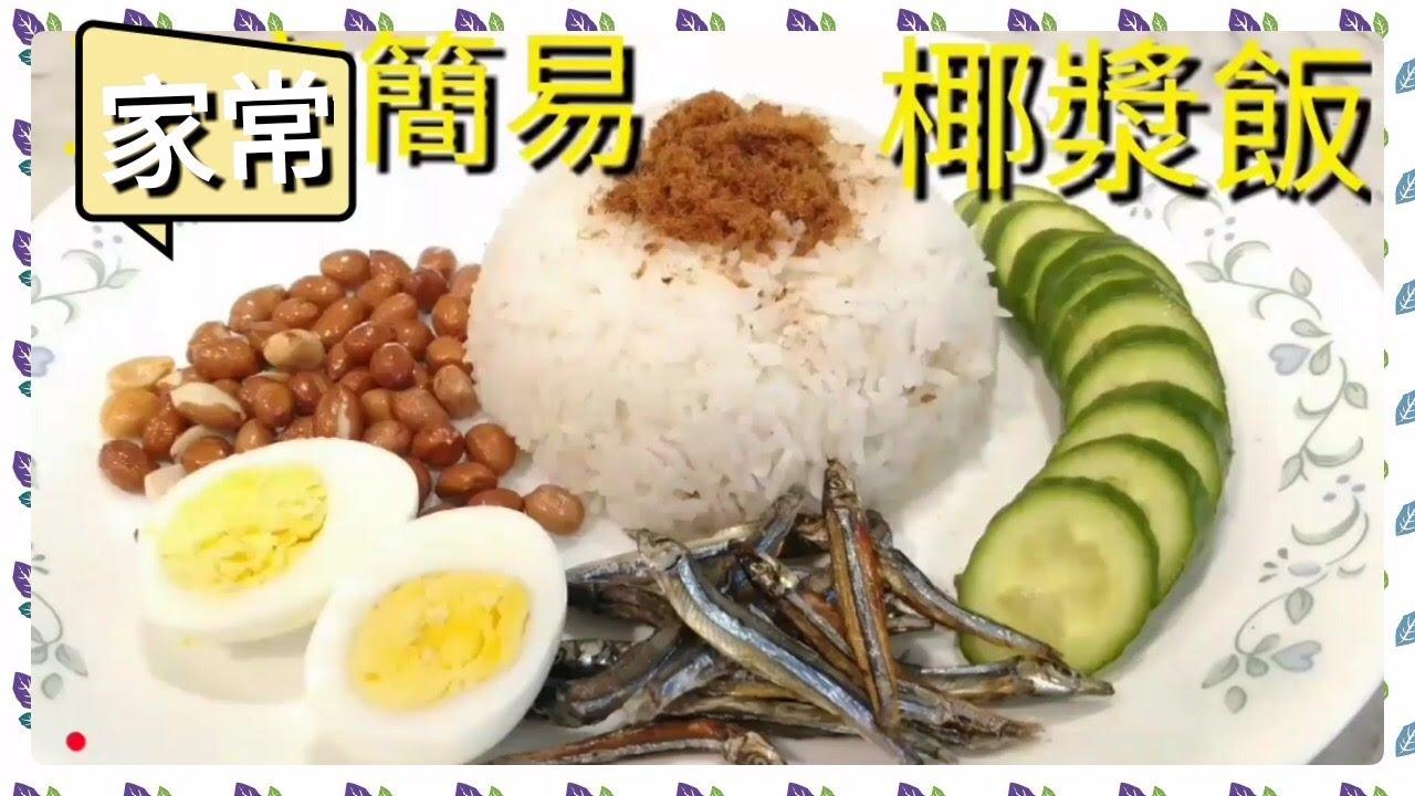 ️簡易椰漿飯 ️唔使去新加坡都食到椰漿飯|Coconut Milk Rice Easy Recipe - YouTube